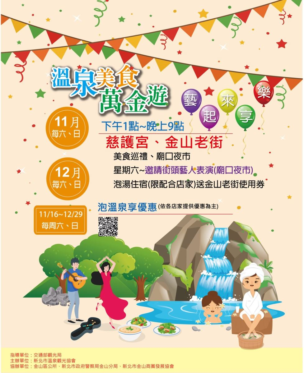 Hot spring and food events are held in Jinshan and Wanli